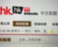 RTHK news logo 2.jpeg