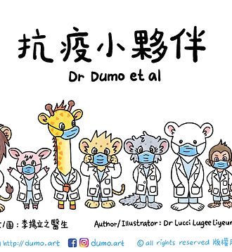 Dumo art cover page.jpg