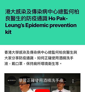 HKU Infection ctr cover.jpeg