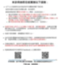 Clinic notice 31.3.2020.jpg