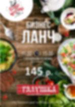 """Ресторан """"Галушка"""" Магнитогорск"""