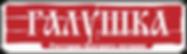 galushka_logo_sayt_bufet.png