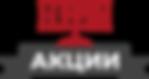 акции--сайт буфет.png