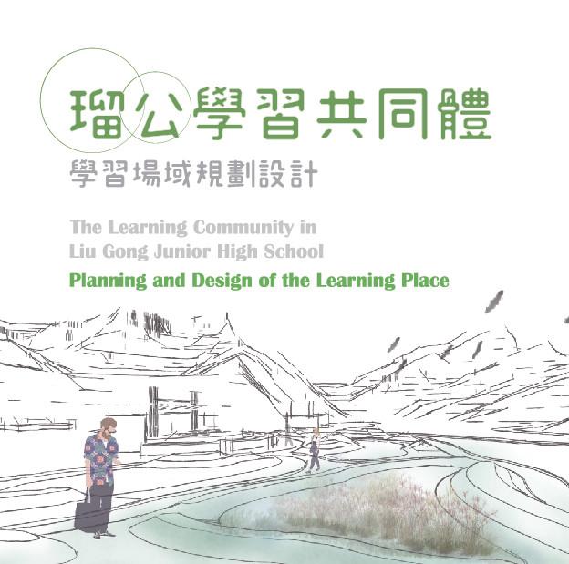 瑠公學習共同體-學習場域規劃設計
