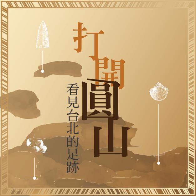 打開圓山-圓山考古遺址園區設計