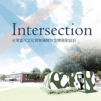 Intersection-台灣當代文化實驗場開放空間規劃設計