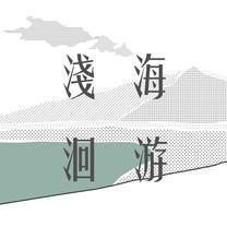 淺海洄遊-永續觀點下的漁村產業與聚落地景保存