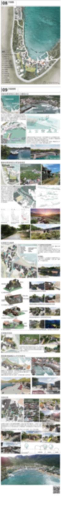 淺海洄游-作品內容 2.jpg