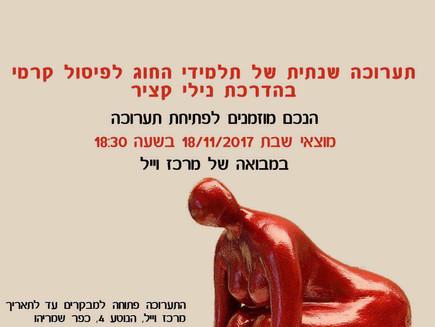 Collective Exhibition in Kfar Shmaryahu Weil Center