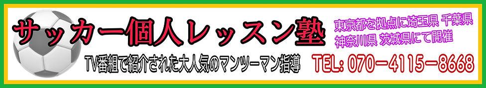 斉藤誠司.jpg