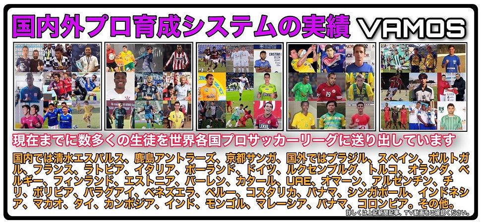 春日部サッカースクール