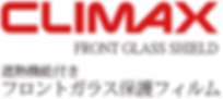 logo_Climax_front glass shield.png