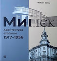 Минск: архитектуры 1917-1956. (Minsk, architectures 1917-1956). En russe.