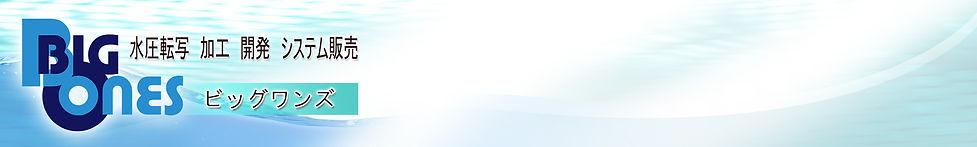 水圧転写 加工 開発 システム販売 BIG ONES/ビッグワンズ