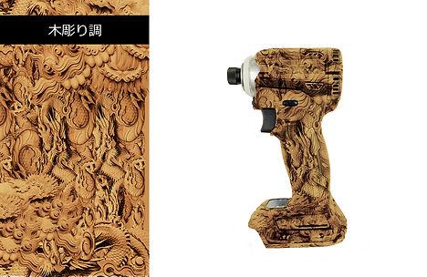 木彫り調.jpg