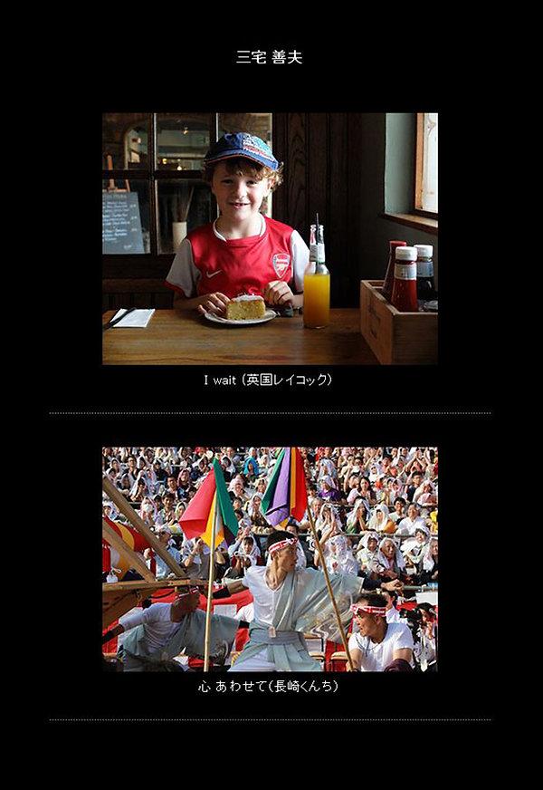 16-三宅.jpg