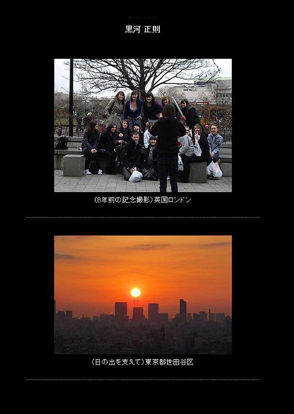 16-黒河.JPG