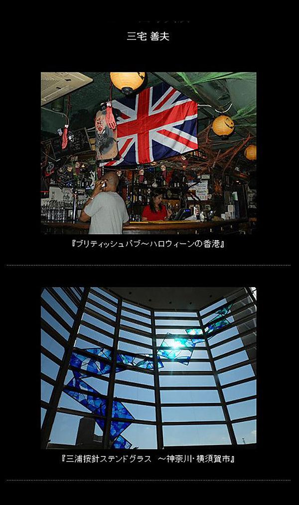 13-三宅.jpg