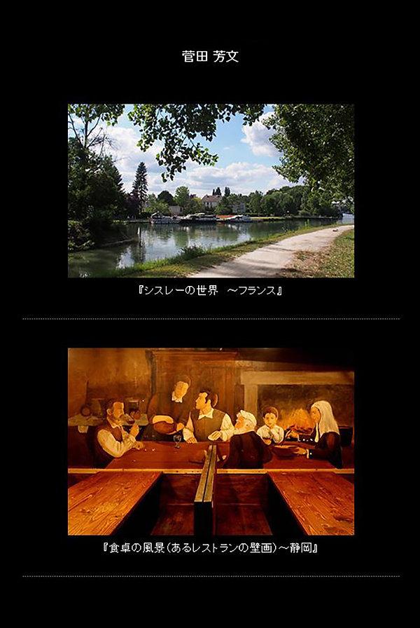 13-菅田.jpg