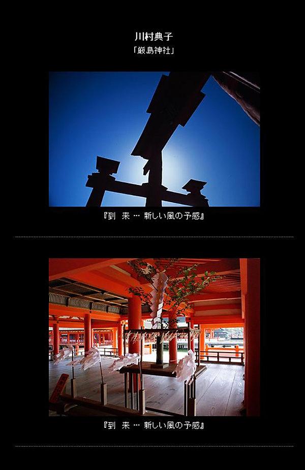 8-川村典子.jpg