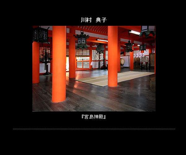 6-川村典子.jpg
