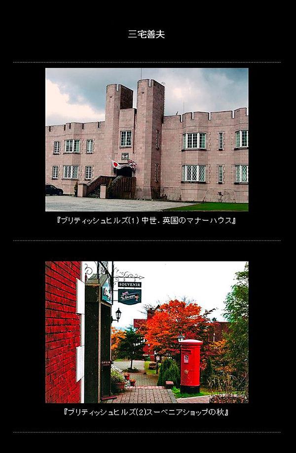 10-三宅.jpg