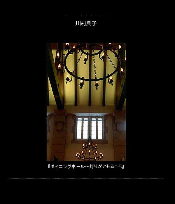 12-川村典子.jpg