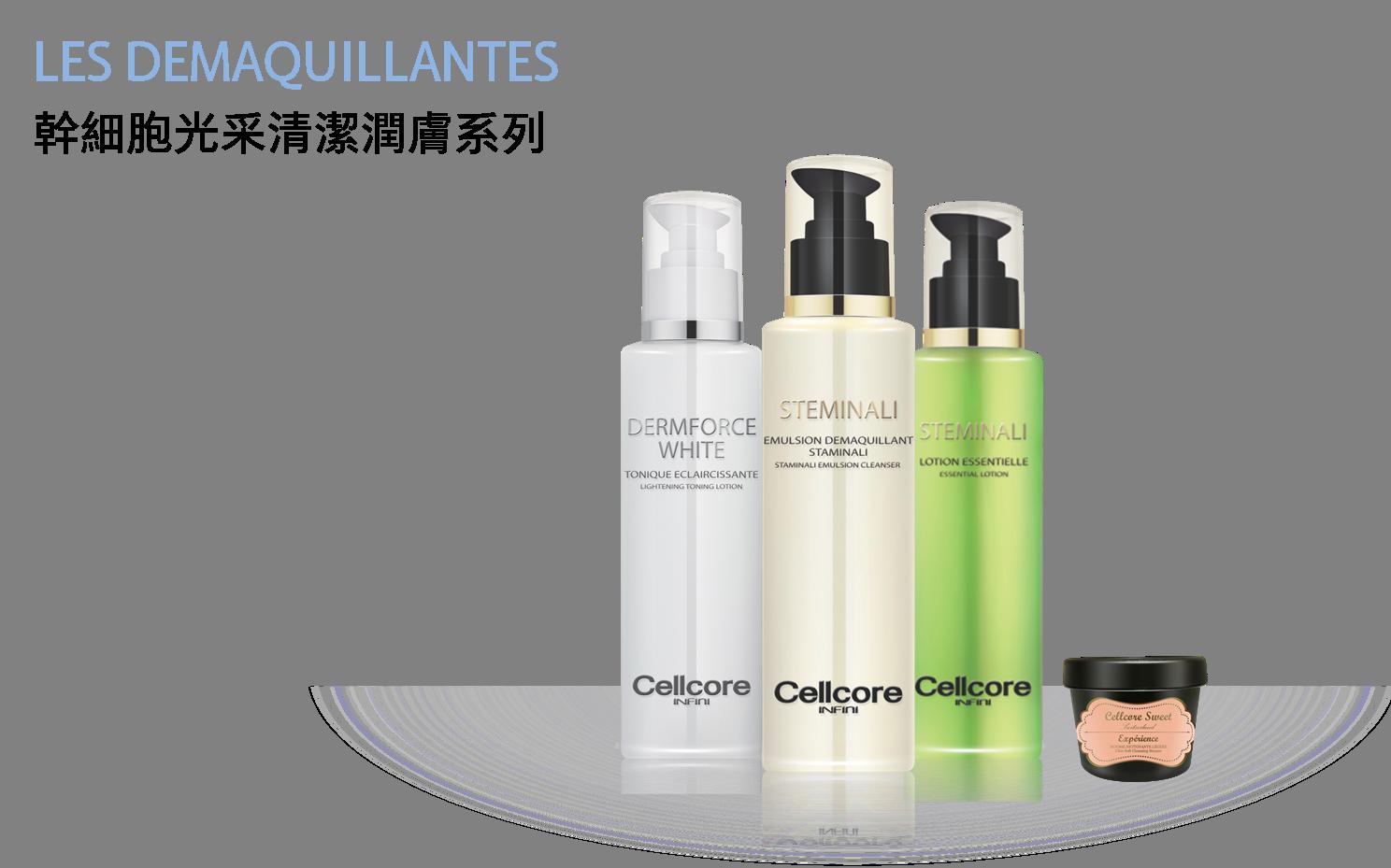 幹細胞光采清潔潤膚系列 2