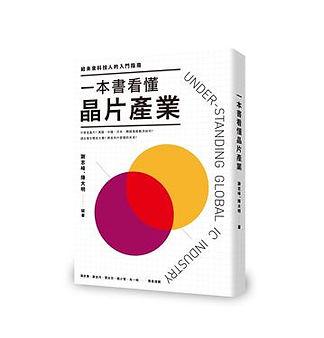 一本書看懂晶片產業 評價