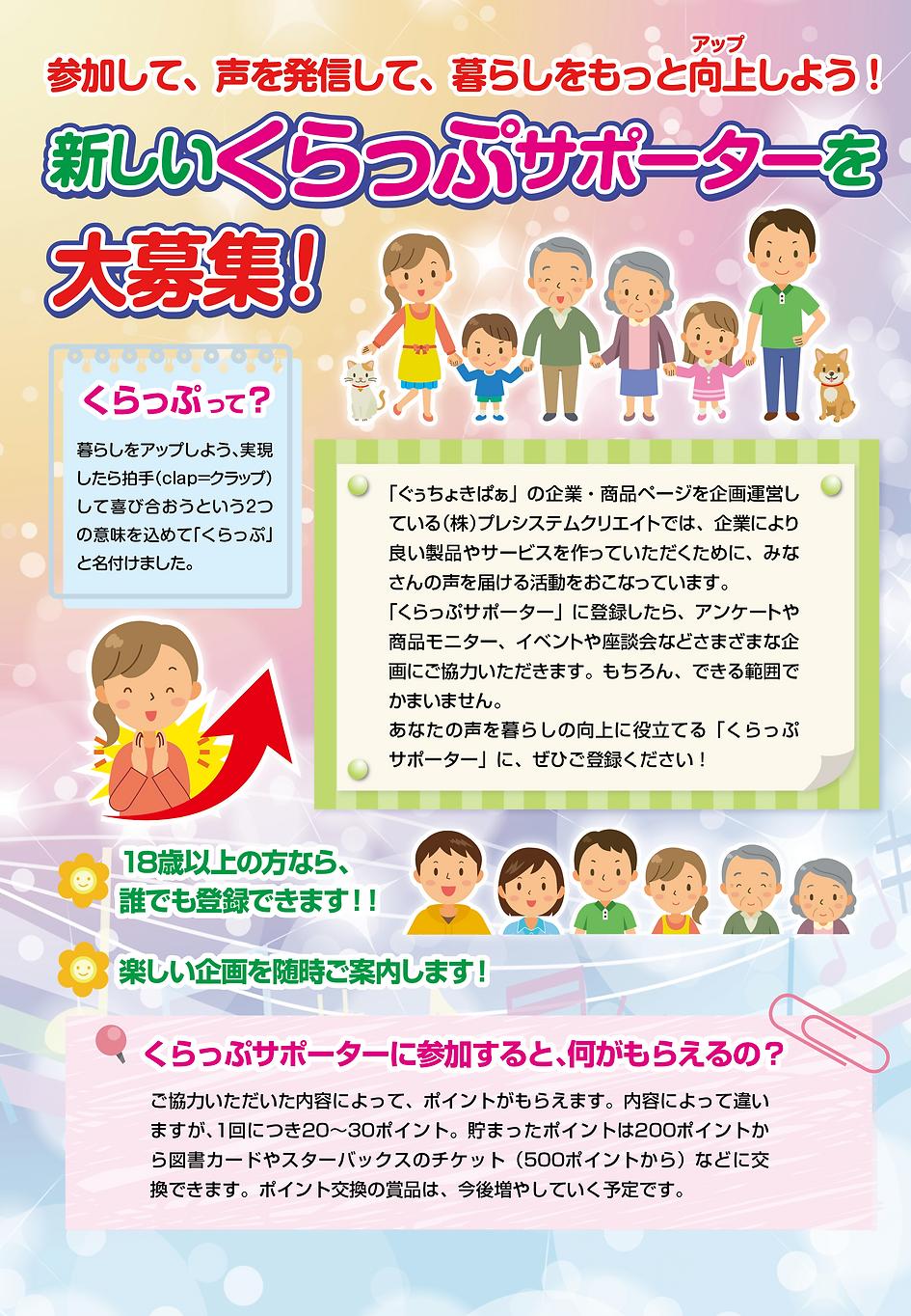 くらっぷ01.png