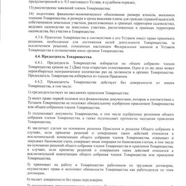 Устав_Страница_12.jpg