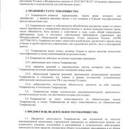 Устав_Страница_03.jpg