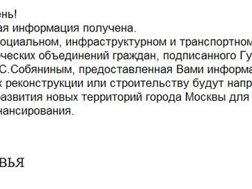 О прошедшем собрании. О голосовании по мусорке. О заявке по программе Собянина-Воробьева.