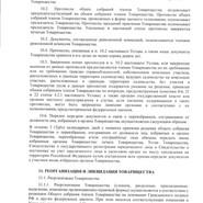 Устав_Страница_20.jpg
