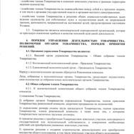Устав_Страница_04.jpg