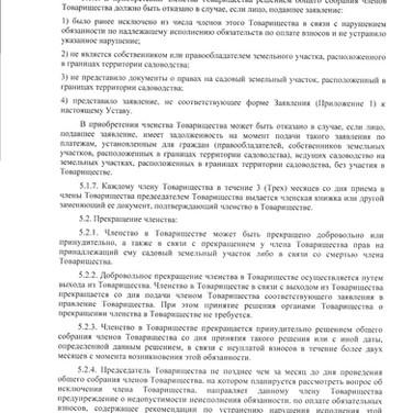 Устав_Страница_14.jpg