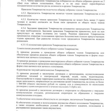 Устав_Страница_11.jpg