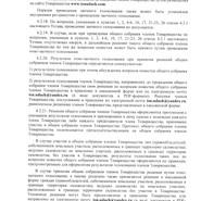 Устав_Страница_10.jpg