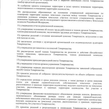 Устав_Страница_05.jpg