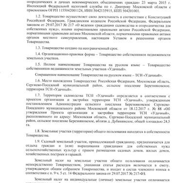 Устав_Страница_02.jpg