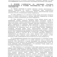 Устав_Страница_19.jpg