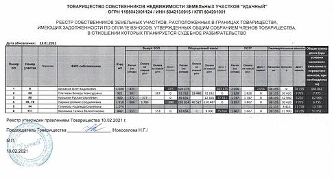 реестр2.png