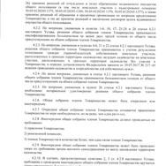 Устав_Страница_06.jpg