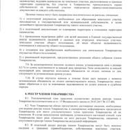 Устав_Страница_18.jpg