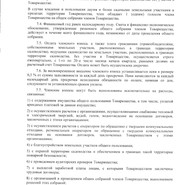 Устав_Страница_17.jpg