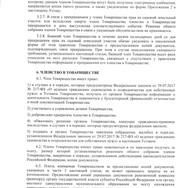 Устав_Страница_15.jpg
