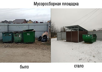 2. мусорка-было-стало.jpg