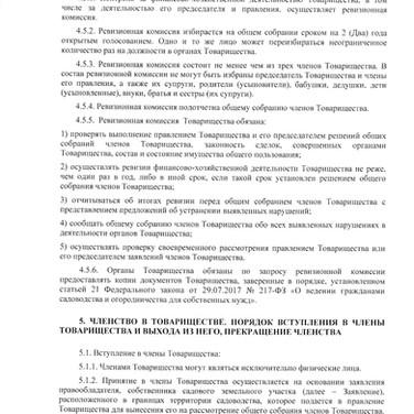 Устав_Страница_13.jpg