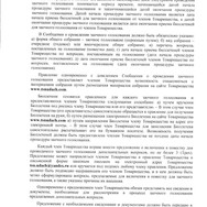 Устав_Страница_08.jpg