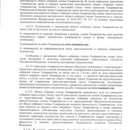 Устав_Страница_07.jpg